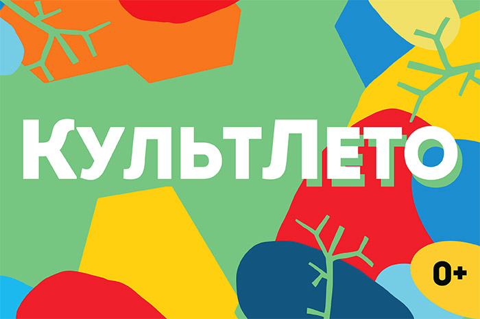 Городская программа «КУЛЬТлето»