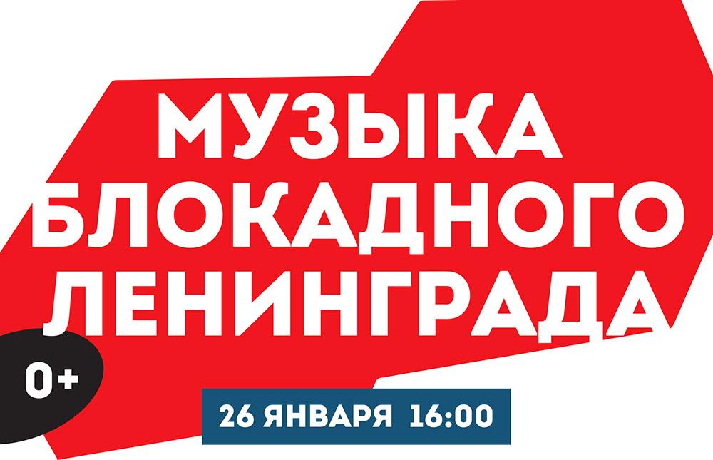 Музыка блокадного Ленинграда