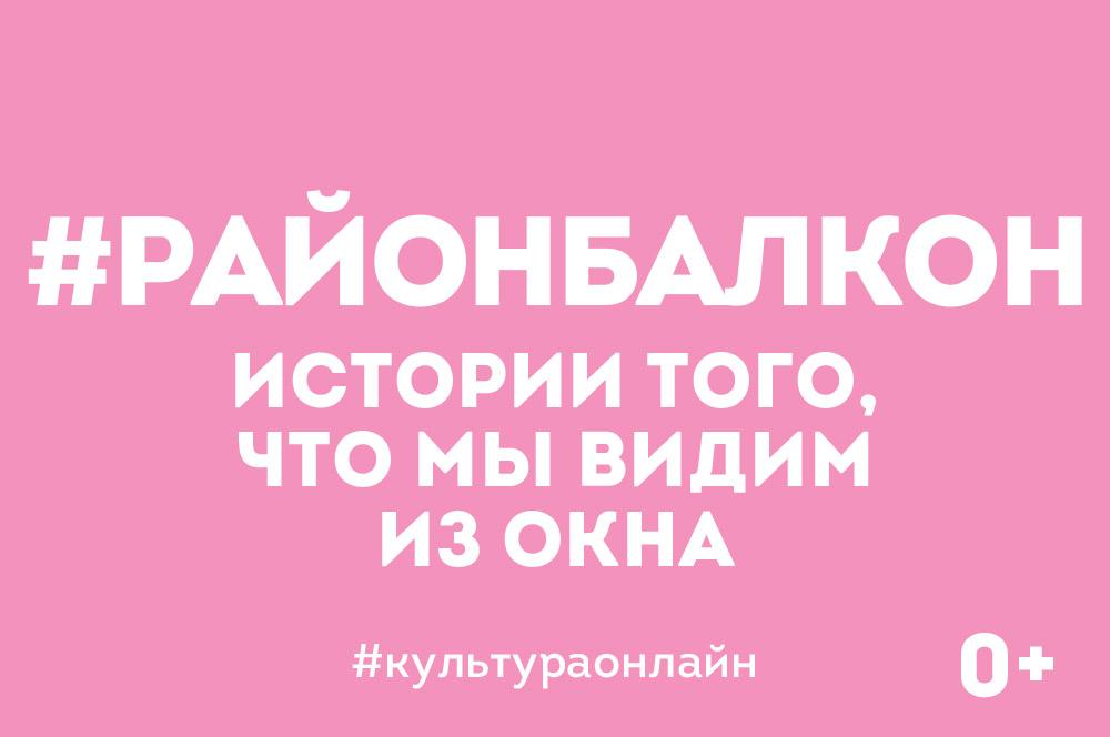 #районбалкон