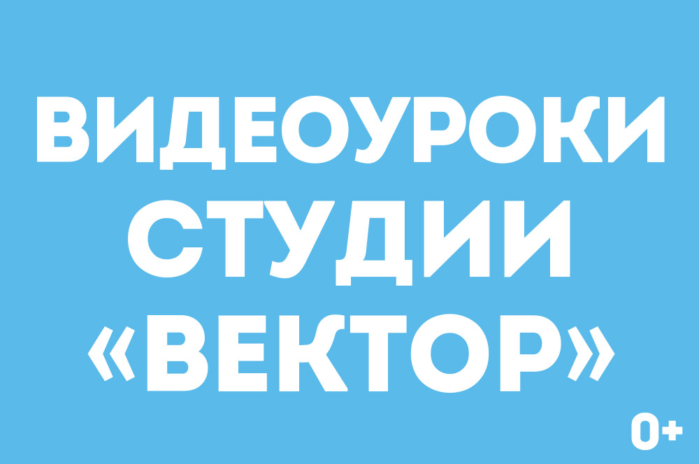Видеоуроки студии «Вектор»