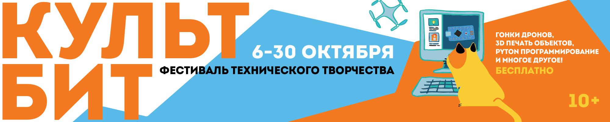 Фестиваль технического творчества «Культбит»
